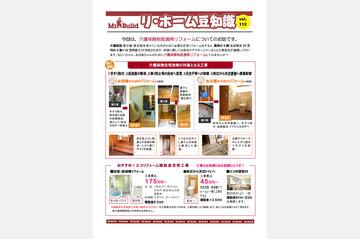 リ・フォーム豆知識vol112