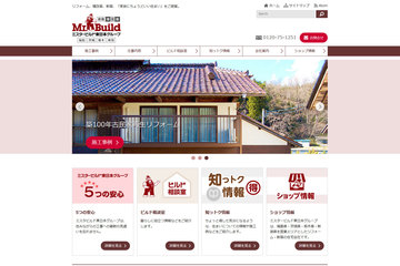 ミスタービルド東日本グループWEBサイト