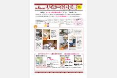 リ・フォーム豆知識vol113