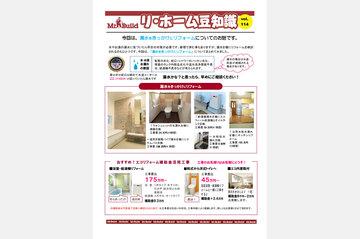 リ・フォーム豆知識vol114.jpg