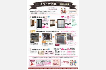 tokutoku_thumnail.jpg
