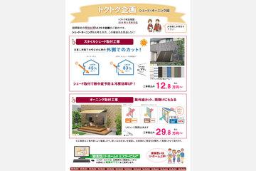 tokutoku2019_06_thum.jpg