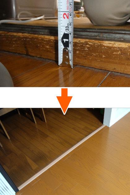 床段差の解消