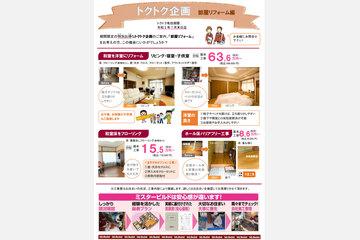 tokutoku_thum.jpg