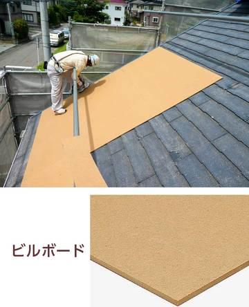 202005shirutoku_roofcover02.jpg