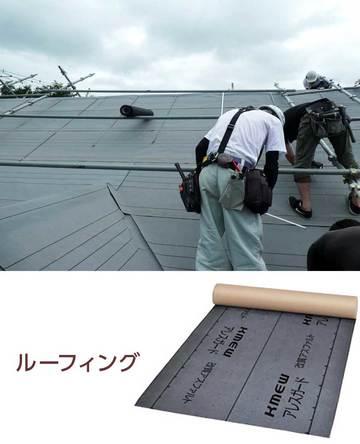 202005shirutoku_roofcover03.jpg