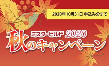 2020a_campaign_push.jpg